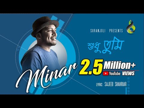 শুধু তুমি | Shudhu Tumi | Minar | With Lyric | Bangla New Song 2018