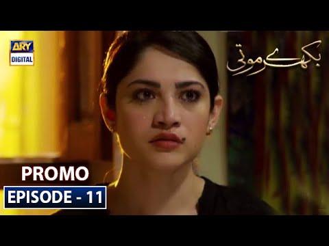 Bikhray Moti Episode 11 - Promo | ARY Digital Drama