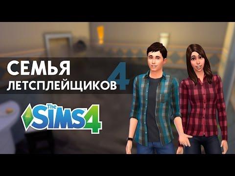 The Sims 4 - СЛ (4) | ДРАКА