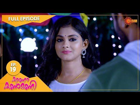 Kaana Kanmani - Ep 19   13 Sep 2021   Surya TV Serial   Malayalam Serial