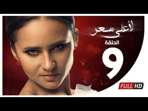 مسلسل لأعلى سعر HD - الحلقة التاسعة | Le Aa'la Se'r Series - Episode 9