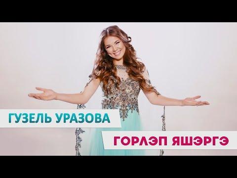 """Яна клип! Гузель Уразова - """"Горлэп яшэргэ"""""""