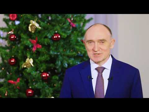 Поздравление Губернатора Челябинской области Дубровского Б.А. с Новым годом и Рождеством!
