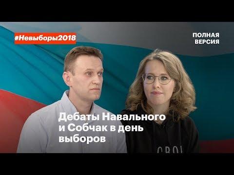 Дебаты Навального и Собчак. Полная версия (видео)