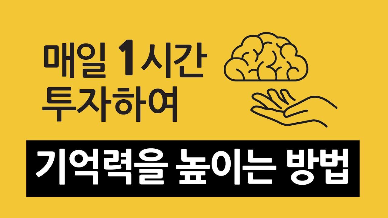 매일 1시간 투자하여 기억력을 높이는 방법 : 당신은 뇌를 고칠 수 있다.