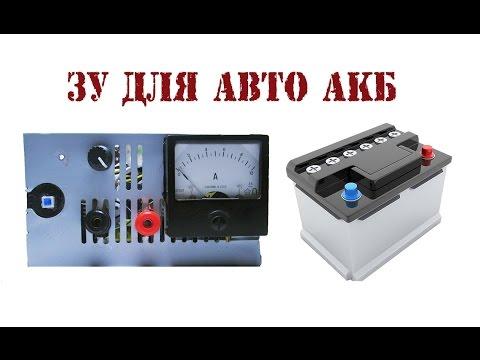 Зарядное устройство из компьютерного бп