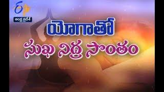 Yoga for sleeplessness sukhibhava 22nd july 2017 etv andhra pradesh