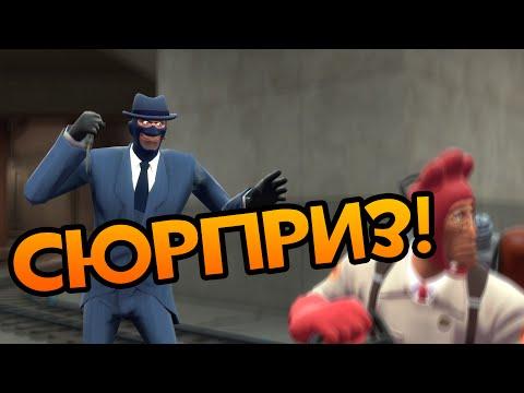 [TF2 Live] СЮРПРИЗ: Я СПАЙ!