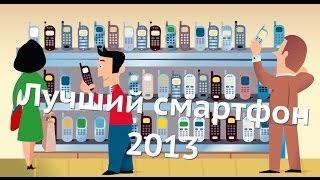 Лучший смартфон 2013 - RevolverLab вспоминает лучшие смартфоны