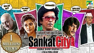 Video Sankat City | Full Movie | Kay Kay Menon, Anupam Kher, Rimi Sen | HD 1080p MP3, 3GP, MP4, WEBM, AVI, FLV September 2018