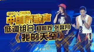 【中国新歌声】第5期 低调组合《我的天空》 %e4%b8%ad%e5%9c%8b%e9%9f%b3%e6%a8%82%e8%a6%96%e9%a0%bb