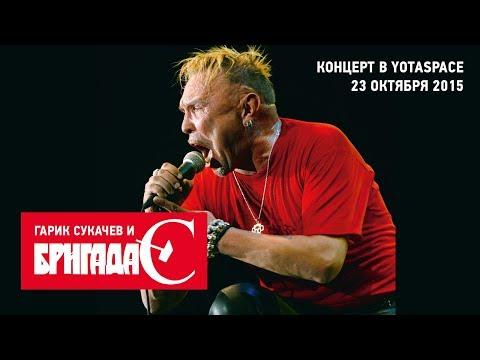 Гарик Сукачев и Бригада С - 30 летие Московской рок-лаборатории - Концерт в YotaSpace (видео)