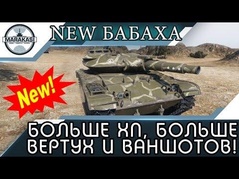 НОВАЯ МИНИБАБАХА - БОЛЬШЕ ХП, БОЛЬШЕ ВЕРТУХ И ВАНШОТОВ! World of Tanks
