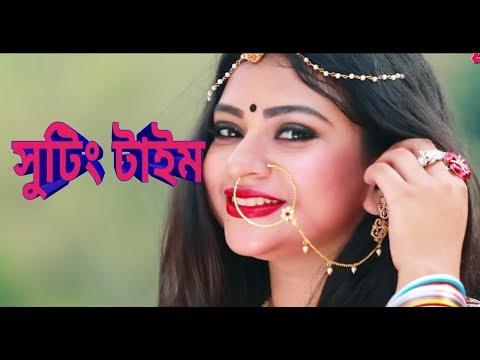 Dui Noyoner Alo || Sanita shooting || সুটিং এর যে কি মজা এই ভিডিও টা না দেখলে বুঝবেনা ||