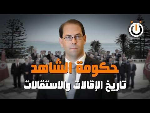 نواة في دقيقة: حكومة الشاهد... تاريخ الإقالات و الإستقالات