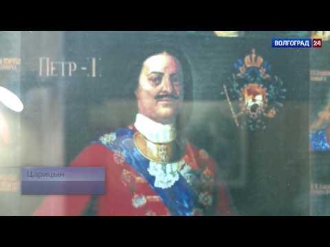 Городские истории. Петр I в Царицыне