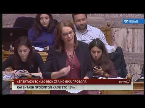 Βουλή επί 7    (18/05/2019)
