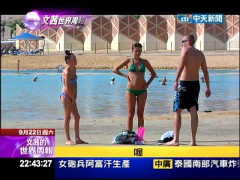 2012.09.22文茜世界周報/以色列死海 在地球最低點的壯遊 (видео)