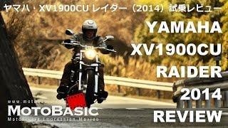 10. ヤマハ XV1900CU レイダー (2014) バイク試乗レビュー YAMAHA XV1900CU RAIDER (2014) Review