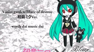 Violet garden/Blaze of destroy初音ミクVer公開!!
