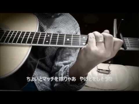 吉田拓郎「ひらひら」гытар караоке