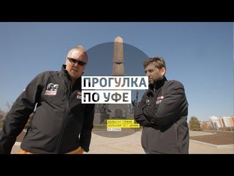Прогулка по Уфе - День 25 - Уфа - Большая страна - Большой тест-драйв