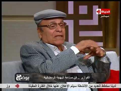 شاهد- قبل وفاته.. حسن عفيفي يتمنى إعادة عرض الفوازير
