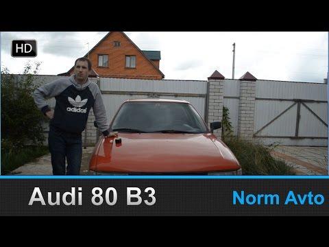 Ауди 80 б3 кузова фото