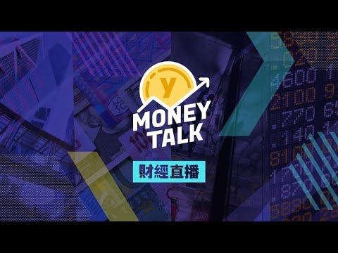 【Yahoo Money Talk加長版】外圍波瀾多 港股曾跌逾400點 | Yahoo Hong Kong