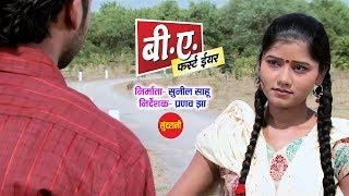 Video Best Comedy Scene   New Chhattisgarhi Super Hit Movie - B A First Year MP3, 3GP, MP4, WEBM, AVI, FLV Oktober 2017