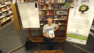 Презентация книги доктора Д. Грэма «Диета 80/10/10» — Грэм Дуглас — видео