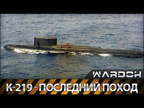 про аварии подводных лодок