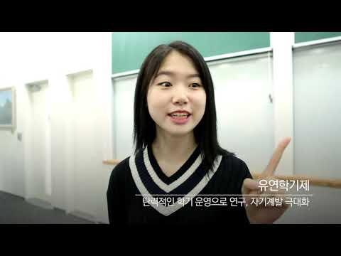 [고려대학교 Korea University] 2019년 고려대학교 홍보영화