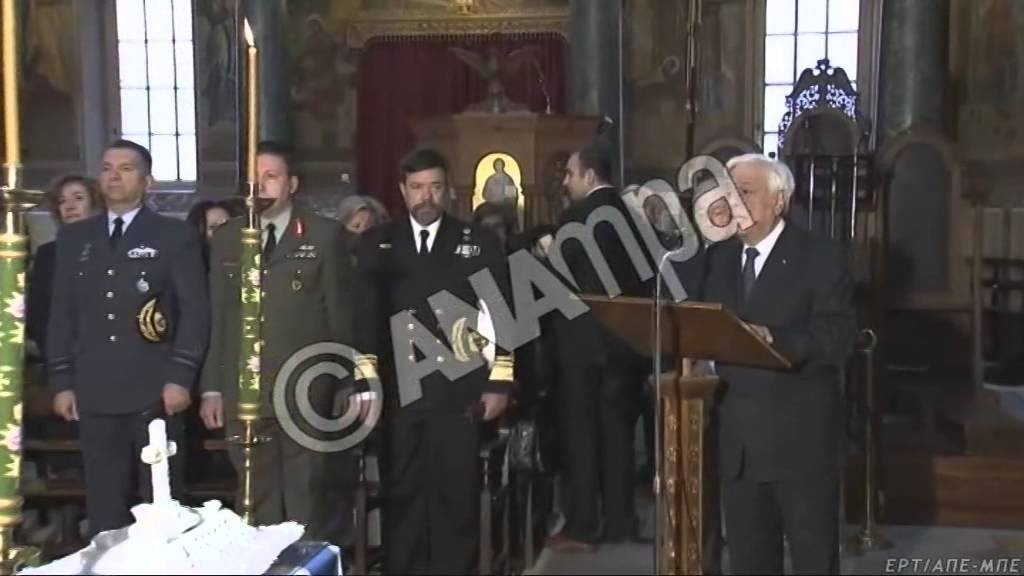 Πανελλήνιο μνημόσυνο των διατελεσάντων εκπροσώπων του ελληνικού λαού