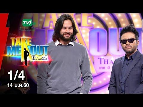 Take Me Out Thailand S11 ep.1 รูเบน วุฒิพงษ์ 1/4 (14 ม.ค. 60) (видео)