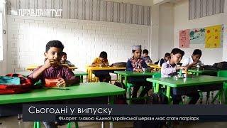 Випуск новин на ПравдаТут за 16.10.18 (06:30)