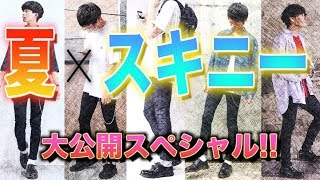 """【最高過ぎる】""""夏 × スキニー"""" が無敵な件。メンズファッション!!"""