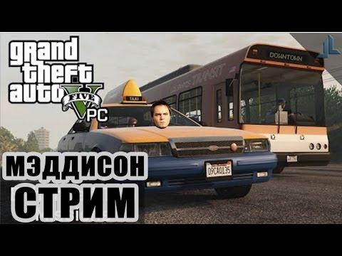 Мэддисон стрим в GTA V (таксистские будни)