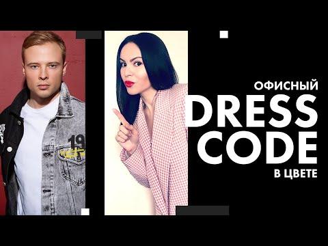 Как собрать образ для работы 2   Офисный дресс-код в цвете видео