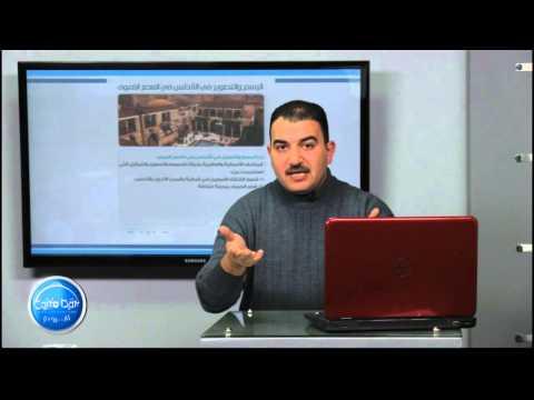 التاريخ - الباب الخامس| الفنون الإسلامية
