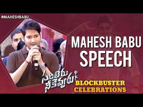 Mahesh Babu Speech | Sarileru Neekevvaru Blockbuster Celebrations | Vijayashanthi | Anil Ravipudi