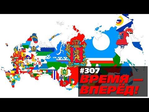 Москву— расселить, Россию— поделить на14. Что задумала власть