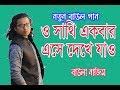 o sathi ekbar eshe dekhe jao cover by (baula najim)bangla new song 2018।ও সাথী একবার এসে দেখে যাও
