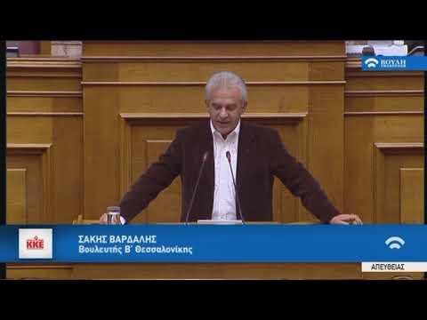 Σ.Βαρδαλής(Ειδ.Εισ.ΚΚΕ)(Προϋπολογισμός 2019) (12/12/2018)