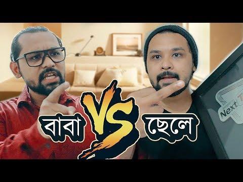 Video Aami Jokhon Tor Boyosher Chilam | আমি যখন তোর বয়েসের ছিলাম  | Bangla funny video 2018 | Raseltopu download in MP3, 3GP, MP4, WEBM, AVI, FLV January 2017