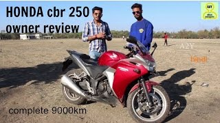 6. honda cbr 250 owner review ||complete 9000km|