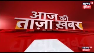 आज की ताजा खबर | Top Headlines Today | May 29, 2019