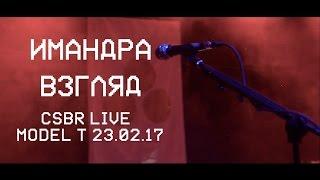 CSBR Live. Имандра - Взгляд (23.02.2017 @ Model T)