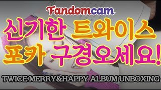 [팬덤캠] 트와이스 Merry & Happy 앨범 언박싱 / TWICE Merry & Happy ALBUM UNBOXING