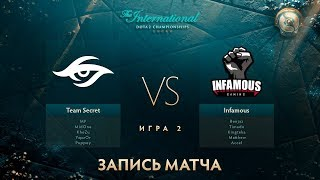 Secret vs Infamous, The International 2017, Групповой Этап, Игра 2